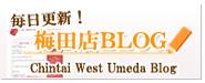 毎日更新!賃貸ウエスト梅田店のブログです