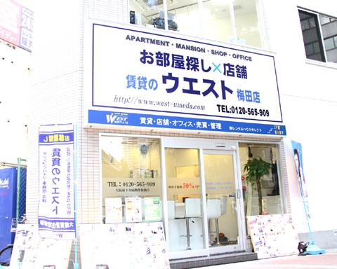 賃貸のウエスト 阪急梅田店